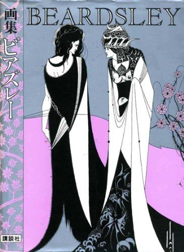 画集・ビアズレー (1978年)