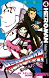 HEROMAN(4) (ガンガンコミックス)