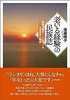老いる経験の民族誌 -南島で生きる(トシヨリ)の日常実践と物語
