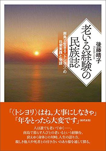 老いる経験の民族誌 ―南島で生きる〈トシヨリ〉の日常実践と物語の詳細を見る