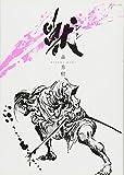 獣 (SPコミックス)