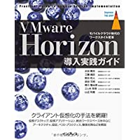 VMware Horizon 導入実践ガイド [モバイルクラウド時代のワークスタイル変革] (impress top gear)