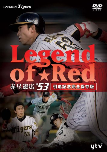 ~Legend of Red~ 赤星憲広♯53(引退記念完全保存版) [DVD]
