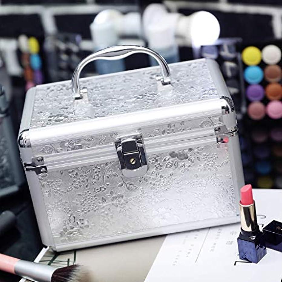 束に対応可愛いメイクボックス 化粧箱 收納バッグ 化粧品収納ボックス 鍵付き アルミ製 道具入れ 小物入れ 機能的 大容量 收納抜群 23×15×15CM シルバー B