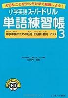 小学英語スーパードリル単語練習帳3