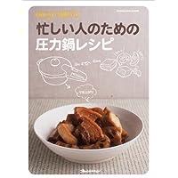 忙しい人のための圧力鍋レシピ (ORANGE PAGE BOOKS)