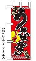 【うなぎ】ミニのぼり旗 (日本ブイシーエス)08N1527