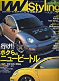 ゴルフ&ニュービートル・マガジン VW Styling No.003 2002 Autumn (STREET VWs臨時増刊)
