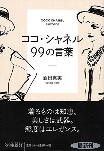 ココ・シャネル99の言葉 (扶桑社文庫)