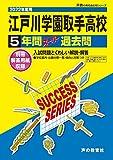 I 4江戸川学園取手高等学校 2022年度用 5年間スーパー過去問 (声教の高校過去問シリーズ)