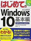 はじめてのWindows10 基本編 Fall Creators Update対応 (BASIC MASTER SERIES)