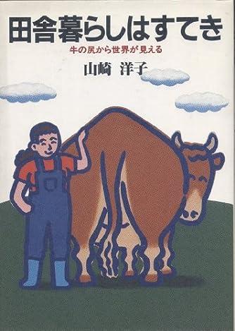 田舎暮らしはすてき―牛の尻から世界が見える