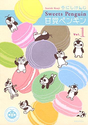 甘党ペンギン(1) (ARIAコミックス)