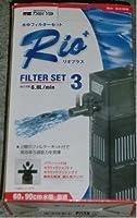 カミハタ リオ Rio+フィルターセット3 50Hz