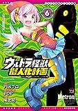 ウルトラ怪獣擬人化計画 feat.POP Comic code(6) (ヤングチャンピオン・コミックス)