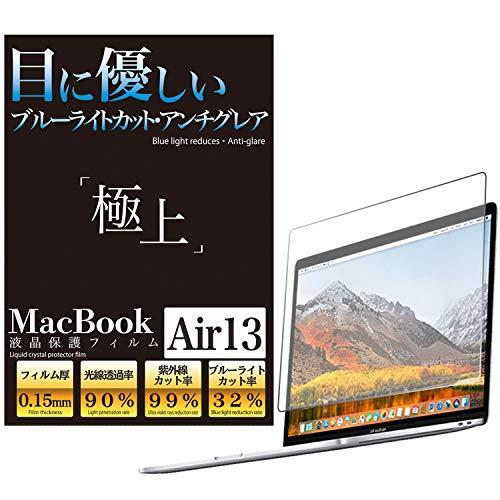 極上 ブルーライトカット 超高精細アンチグレア 液晶保護フィルム 国内正規品 メーカー30日保証付 Agrado (MacBook Air13インチ A1369/1466)