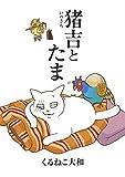 猪吉とたま (バーズ エクストラ)