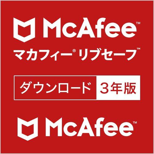 マカフィーリブセーフ | 3年版 | オンラインコード版 | 台数無制限 | Win/Mac/iOS/Android対応