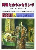 発達とカウンセリング (別冊発達 (18))