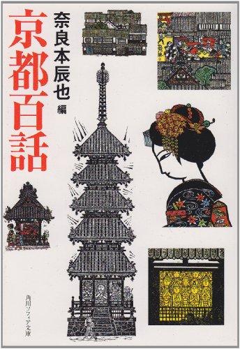 京都百話 (角川ソフィア文庫)の詳細を見る