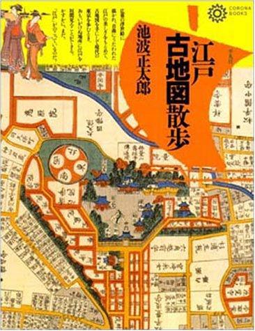 江戸古地図散歩―回想の下町 山手懐旧 (コロナ・ブックス (1))