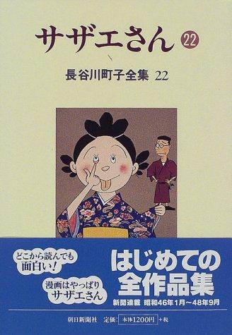 長谷川町子全集 (22) サザエさん 22の詳細を見る