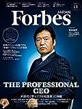 Forbes JAPAN(フォーブス ジャパン)2014年11月号