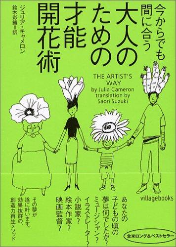 今からでも間に合う大人のための才能開花術 (ヴィレッジブックス)の詳細を見る