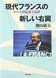 現代フランスの新しい右翼―ルペンの見果てぬ夢
