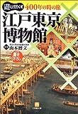 江戸東京博物館—遊び尽くす400年の時の旅 (小学館文庫)