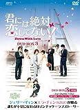 君には絶対恋してない!~Down with Love DVD-BOX3
