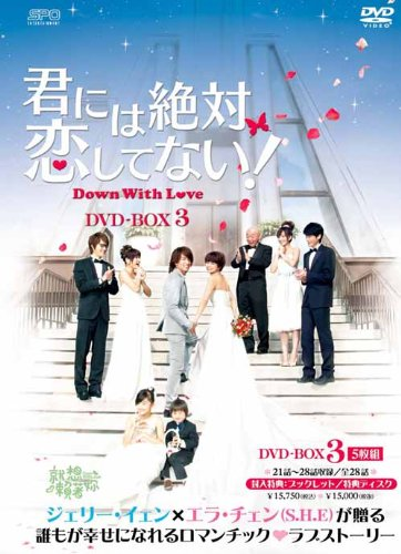 君には絶対恋してない!〜Down with Love DVD-BOX3