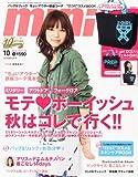 mini (ミニ) 2010年 10月号 [雑誌]