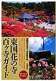 東国花の寺百ヶ寺ガイド—関東1都6県花の寺巡り