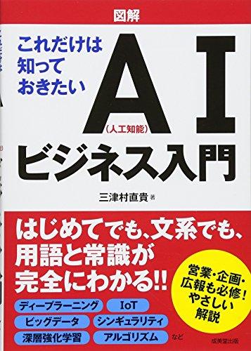 人工知能に関連する本 2:これだけは知っておきたい AIビジネス入門