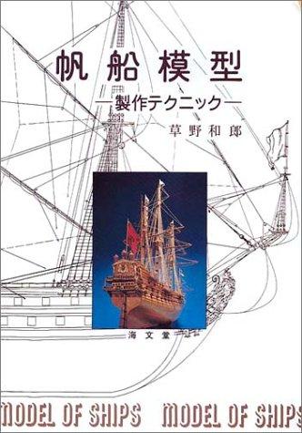 帆船模型—製作テクニック