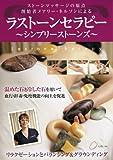 ラストーンセラピー シンプリーストーンズ [DVD]