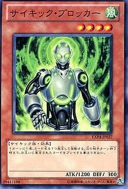 遊戯王 サイキック・ブロッカー EXP4-JP027 3枚セット