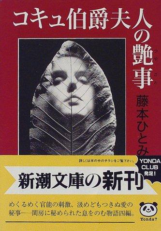 コキュ伯爵夫人の艶事 (新潮文庫)の詳細を見る