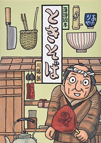 落語絵本 十二 ときそばの詳細を見る