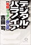 デジタル・パラノイア―電脳ニッポン興亡記 (徳間文庫)