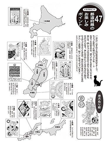 しかけぬり絵 日本一周再発見