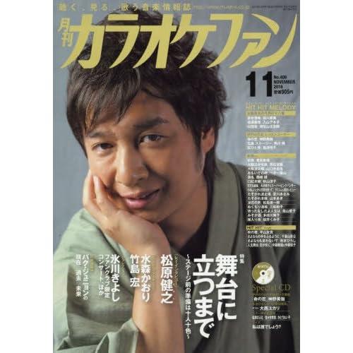 月刊カラオケファン 2016年 11 月号 [雑誌]