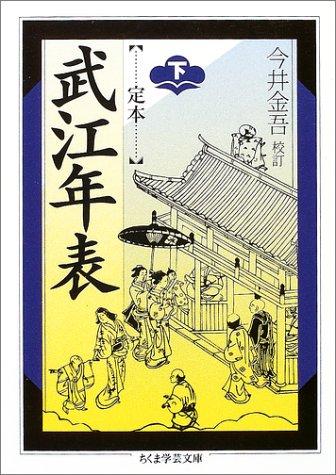 定本武江年表 下 (ちくま学芸文庫)