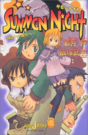 SUMMON NIGHT —帰るべき場所へ— (JUMP jBOOKS)