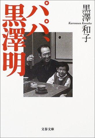 パパ、黒澤明 (文春文庫)