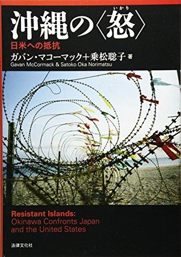 """沖縄の""""怒""""―日米への抵抗の詳細を見る"""