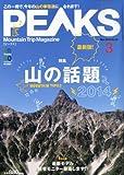 PEAKS (ピークス) 2014年 03月号 [雑誌]