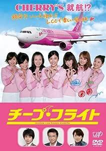 チープ・フライト [DVD]