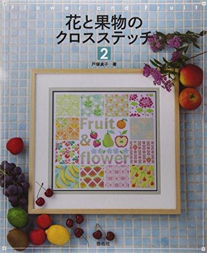 花と果物のクロスステッチ2